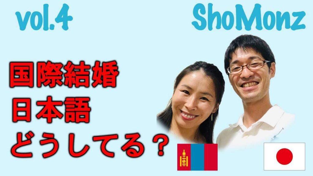 国際カップル、日本とモンゴル, 日本語