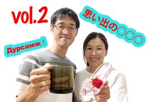 日本とモンゴルの国際カップル