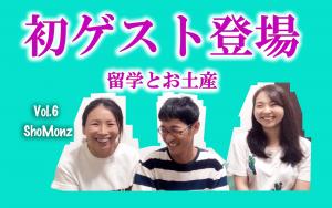 shomonz 国際結婚 日本とモンゴル
