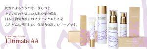 Japan Bio Product
